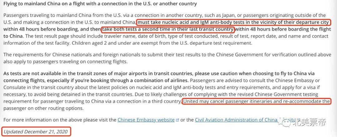 """【票帝指南】""""双非不旅行""""政策下,各航司联程机票改签政策汇总和数据点"""